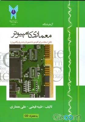 Computer Architecture Lab. Book