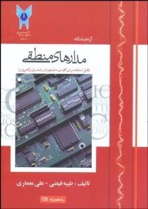 Digital Circuits Lab. Book