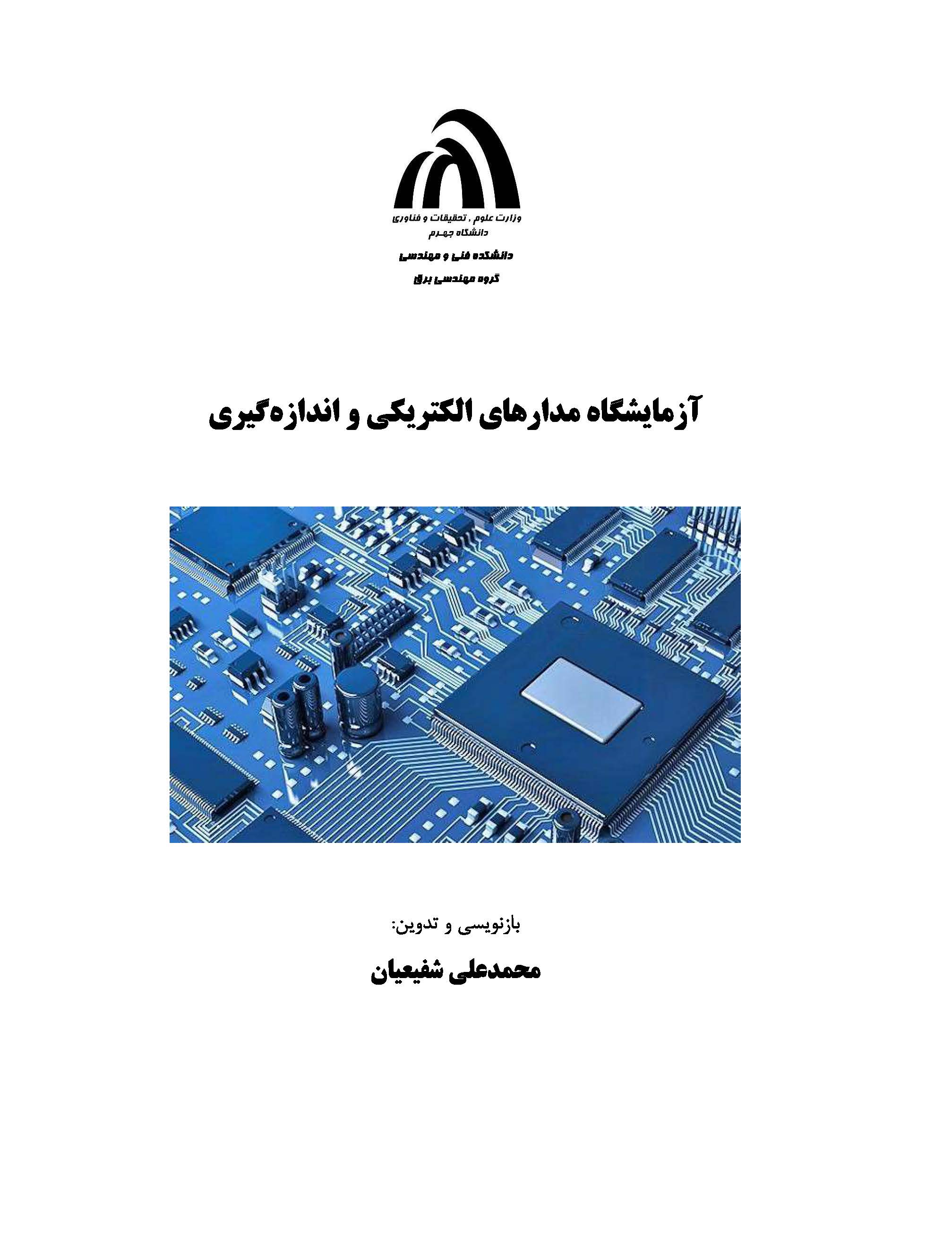 Electrical Measurments and Circuits Lab. Instructions Cover