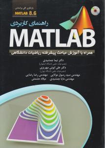 Applied Guide to MATLAB