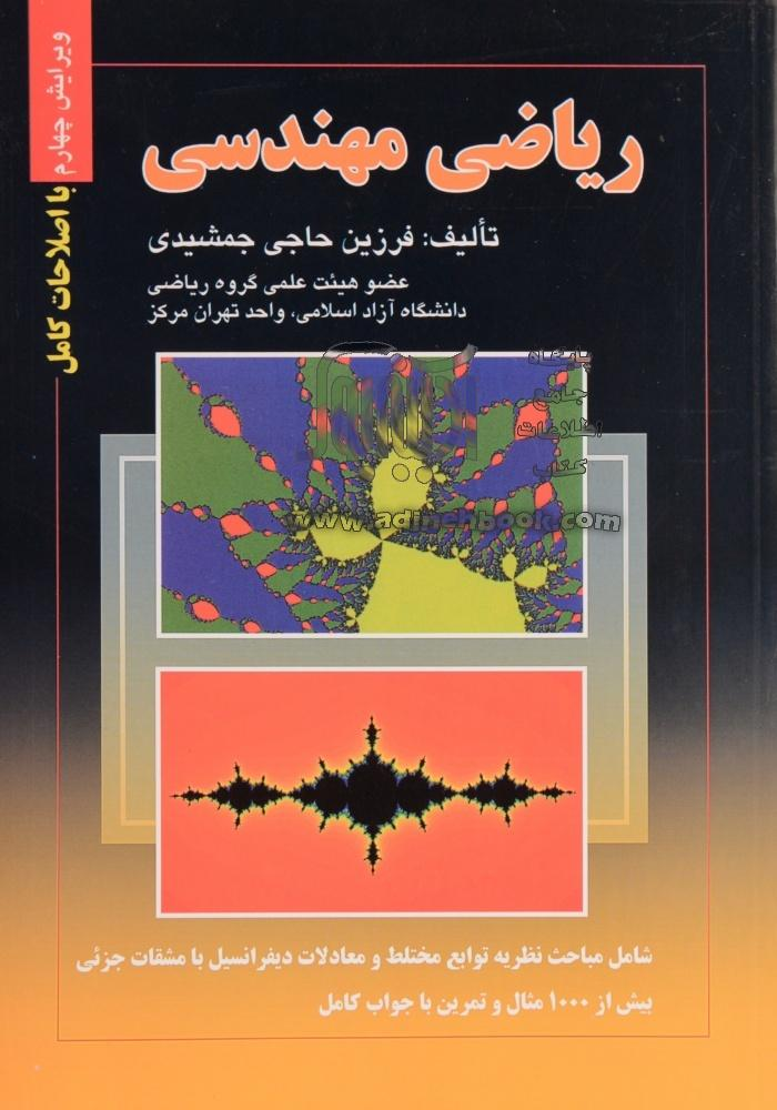 Engineering_Math_Hajijamshidi