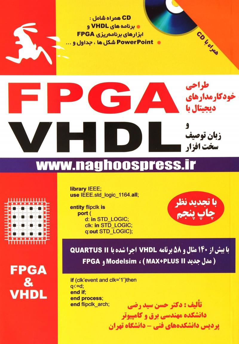 FPGA_and_VHDL_Razi