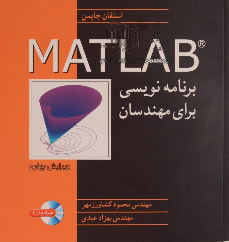 MATLAB Programmming for Engineers_Chapman