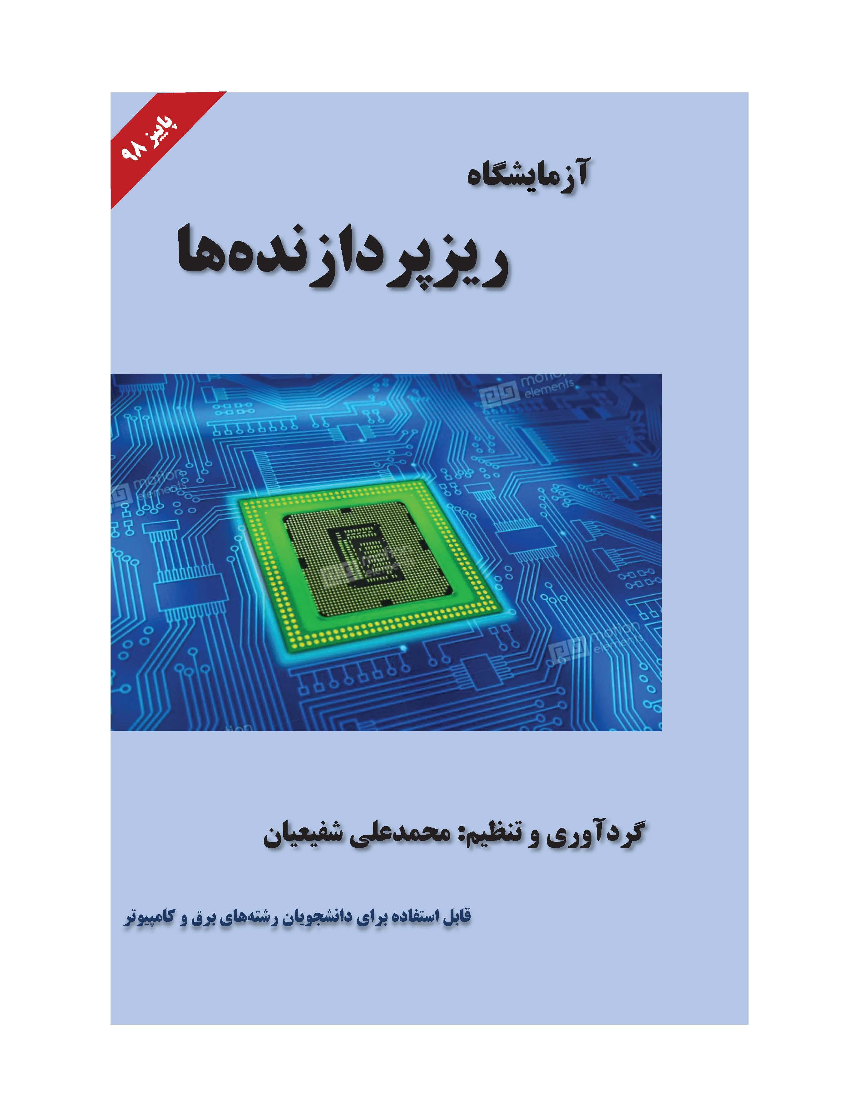 Microprocessor Lab Instructions_Fall 98
