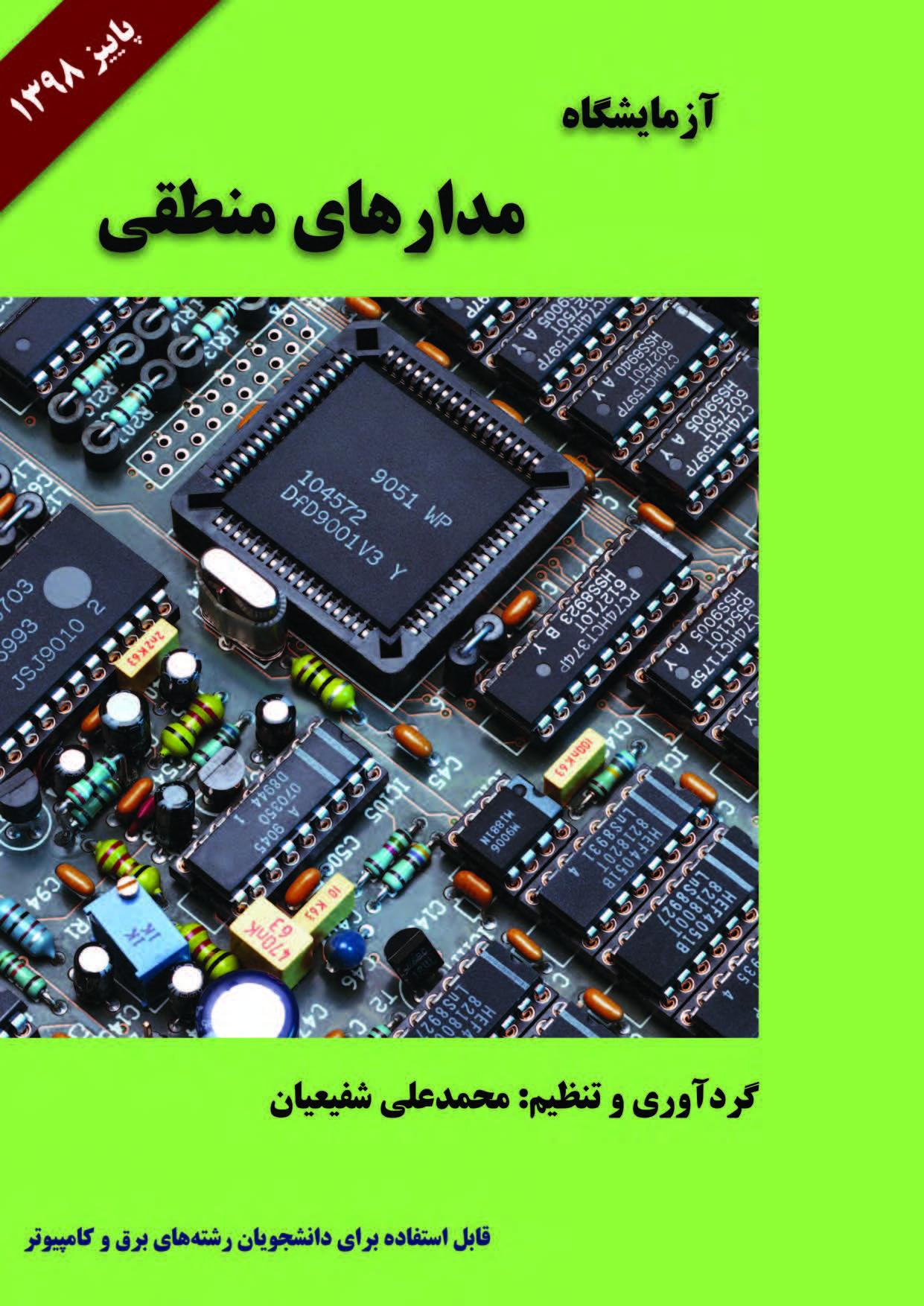 cover_digital_circuit_lab