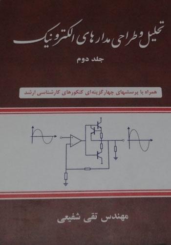 electronic-circuits-design-and-analysis-mireshghi