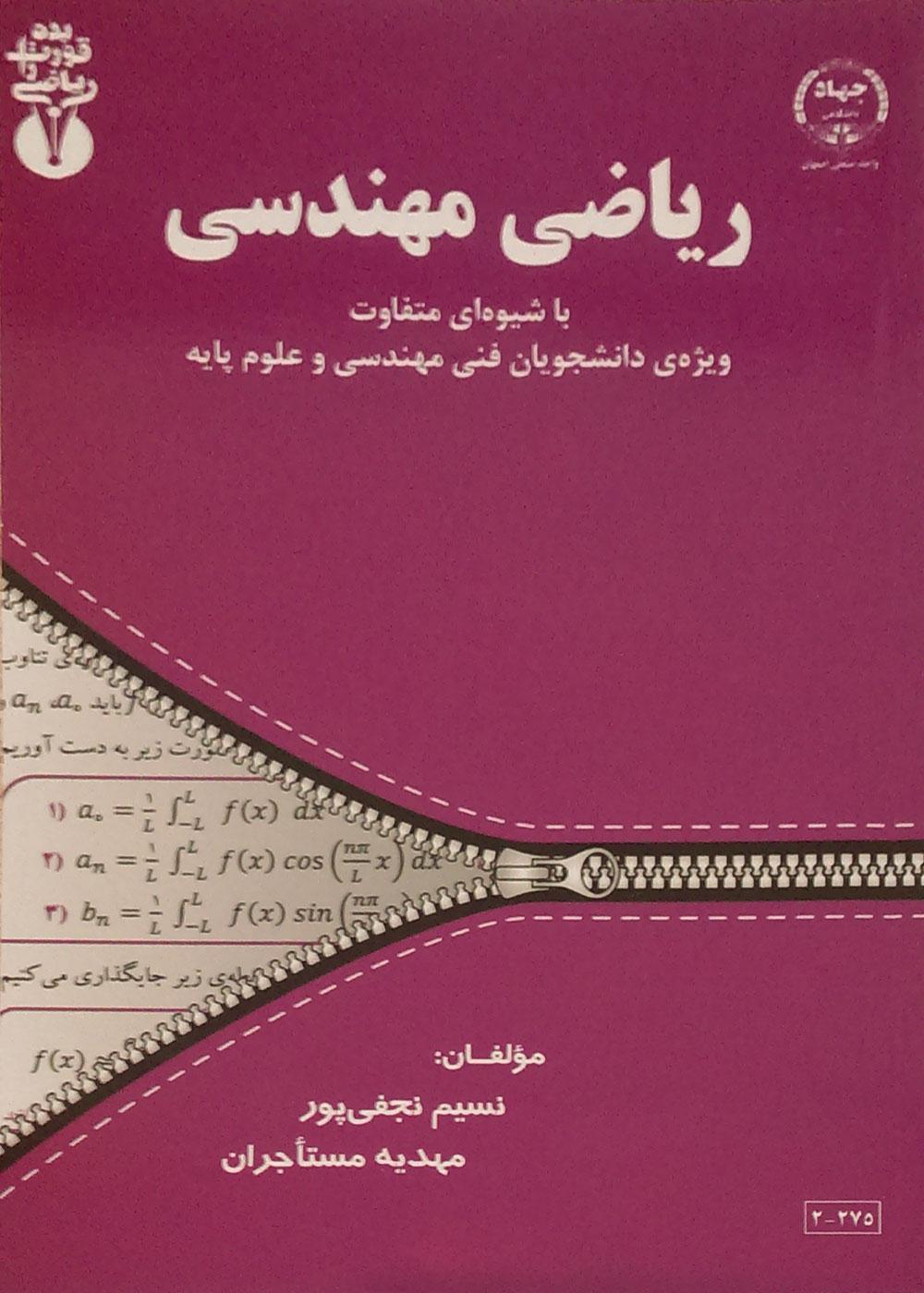 Engineering_Math_Hasim_Najafipour